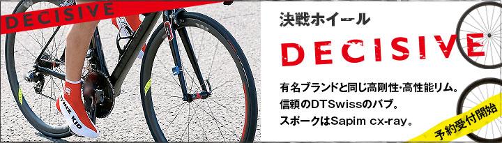 自転車用ホイールDECISIVE